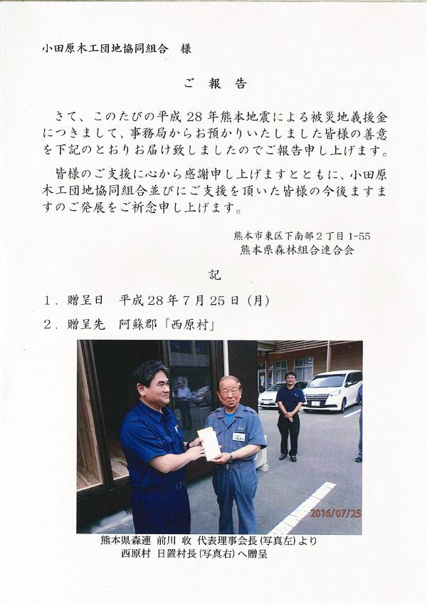 熊本県阿蘇郡西原村長様、及び熊本県森林組合連合会様よりご報告と御礼を頂きました。