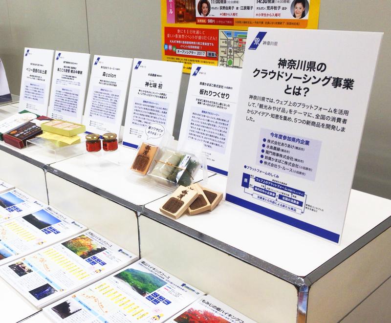 神奈川県 共創プロジェクト ~ 森コロン商品化 ~