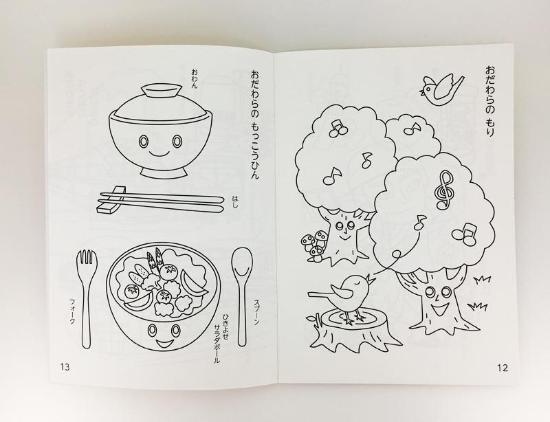 報徳二宮神社様の七五三の記念品(学習帳と塗り絵)
