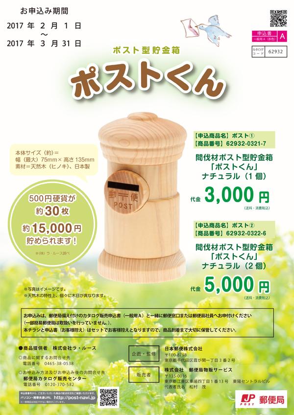 日本郵便様よりポスト型貯金箱再販のお知らせ。