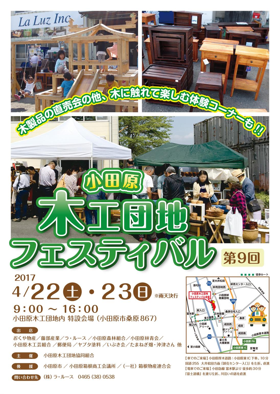 第9回木工団地フェスティバル開催のお知らせ