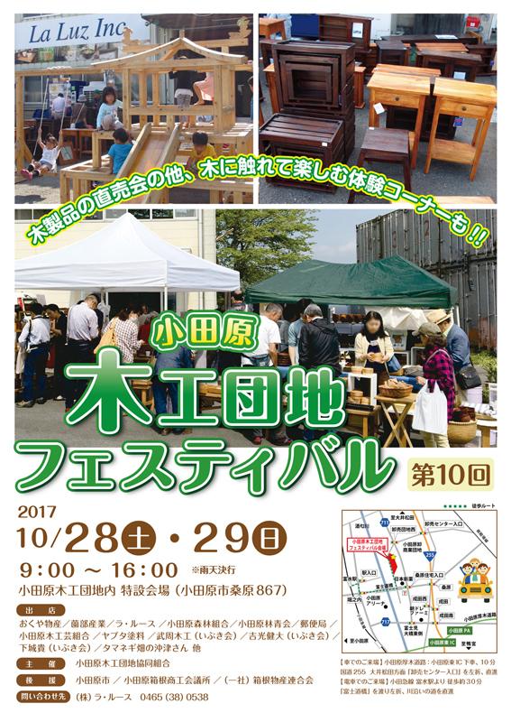 第10回木工団地フェスティバル開催のお知らせ