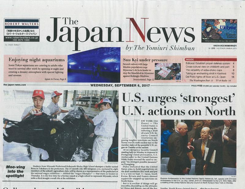 読売新聞 Japan Times 「ひきよせ」